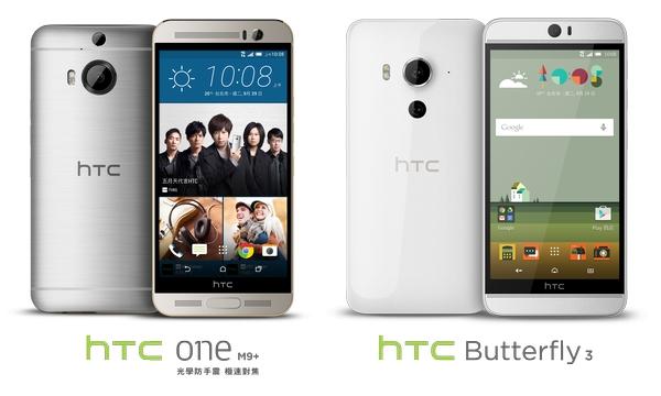 htc-butterfly-3-y-htc-one-m9-aurora-edition